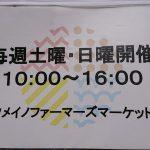 ソメイノファーマーズマーケット20200919(23)
