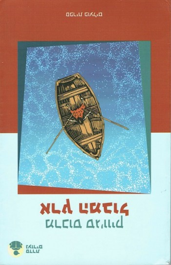 Israeli cover of Floodland with an aerial image of a girl in a rowing boat.