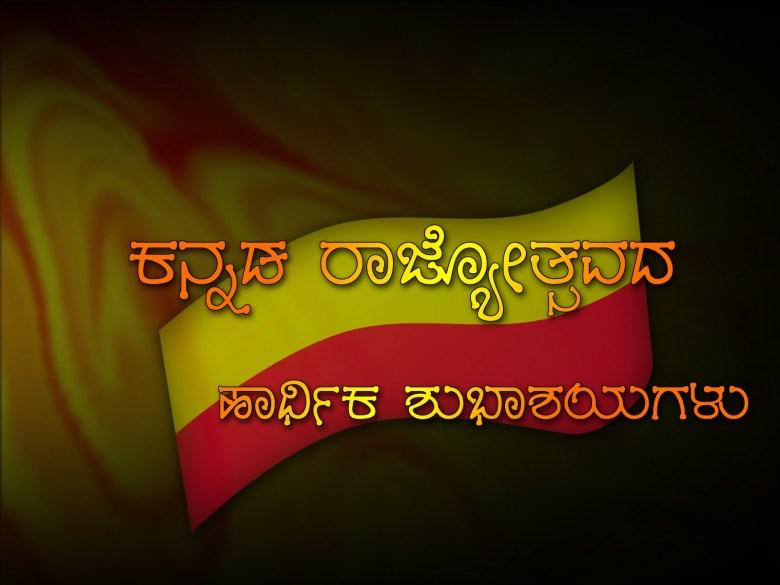 Image result for happy kannada rajyotsava