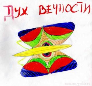 вечность, вселенная, дух, душа, энергия, жизнь, Светлана Згурская