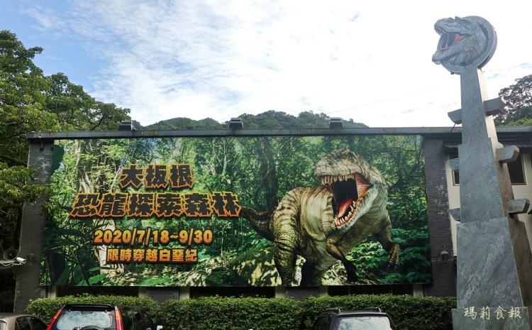 大板根 恐龍探索森林|數十隻擬真恐龍在大板根森林溫泉酒店出沒 特展至11月1日 親子小旅行