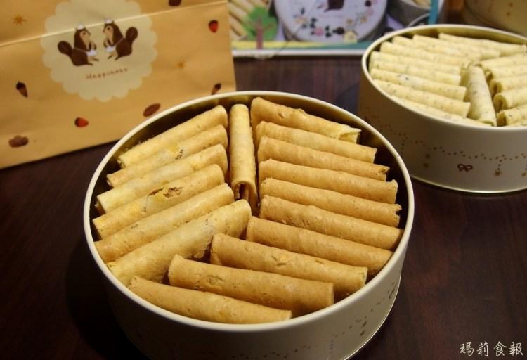 台中伴手禮 南屯貝克莉烘焙坊 松鼠餅禮盒 酥鬆天然無添加 多種口味帕尼尼通通只要銅板價