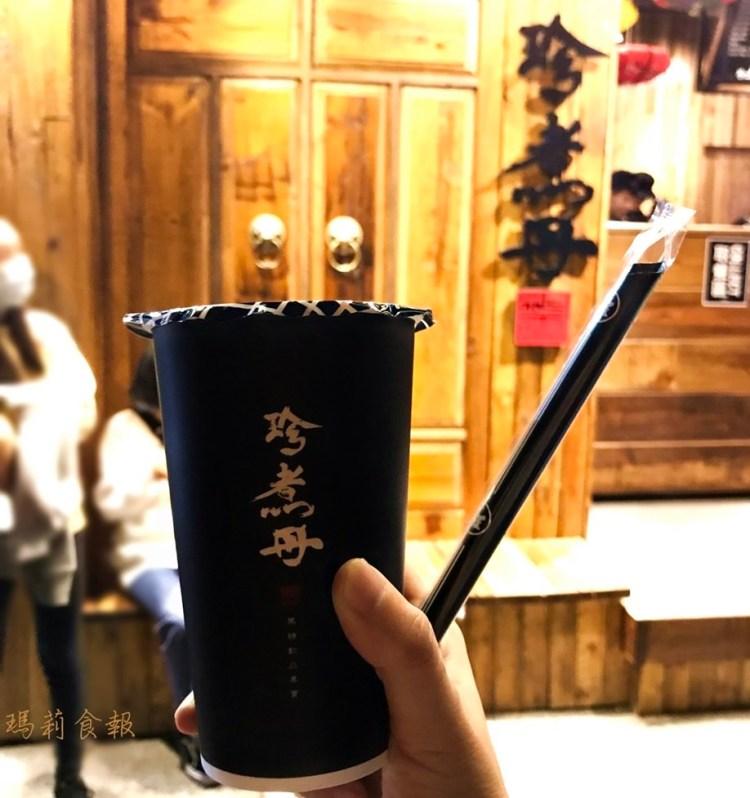 台中北區|珍煮丹(附點單)台北來的黑糖飲品 珍珠超好吃 一中商圈美食
