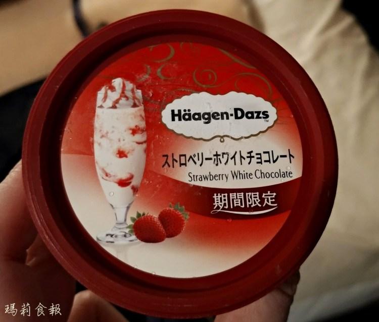 日本自助|哈根達斯 Häagen-Dazs 草莓白巧克力冰淇淋 期間限定上市