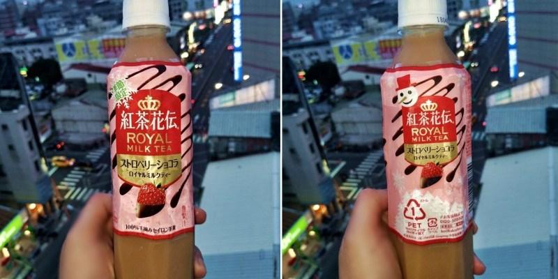 日本自助|紅茶花傳 草莓巧克力皇家奶茶 季節限定新口味 台灣也買得到