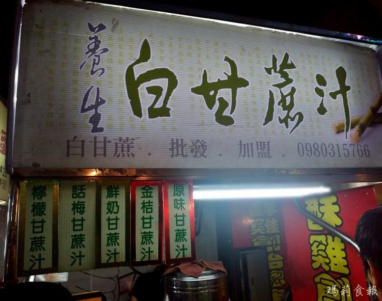 台北安和站美食|養生白甘蔗汁 @臨江街 – 通化觀光夜市