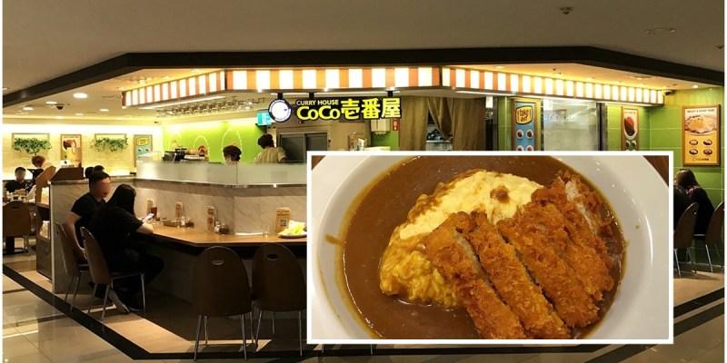 台中北區美食 CoCo壹番屋(CoCo壱番屋) 日式家常風味咖哩 中友百貨美食
