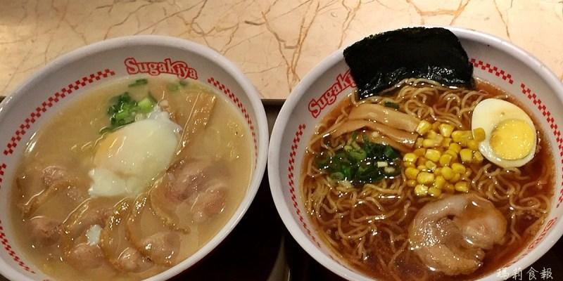 台中北區 Sugakiya壽賀喜屋日本拉麵 平價的台式風味拉麵 中友美食街