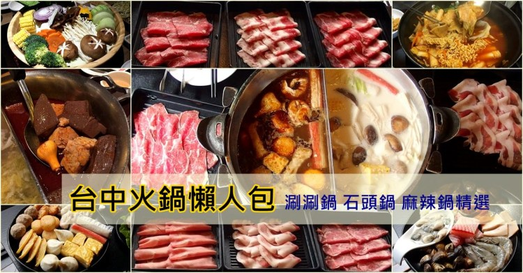 台中火鍋懶人包|涮涮鍋 石頭鍋 麻辣鍋精選推薦 202010更新