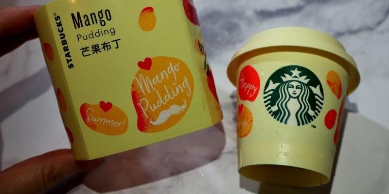 星巴克芒果布丁 期間限定口味 夏天就是要大大的吃芒果