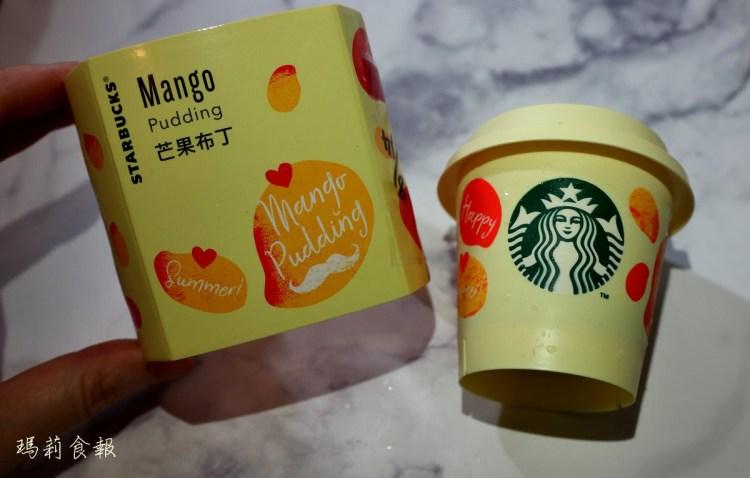 星巴克芒果布丁|期間限定口味 夏天就是要大大的吃芒果
