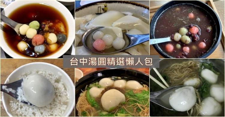 台中湯圓懶人包|精選八家鹹甜湯圓 讓你從冬至吃到元宵節