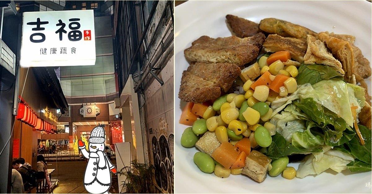 台中素食|吉福健康蔬食 中友一中商圈巷弄裡的素食料理