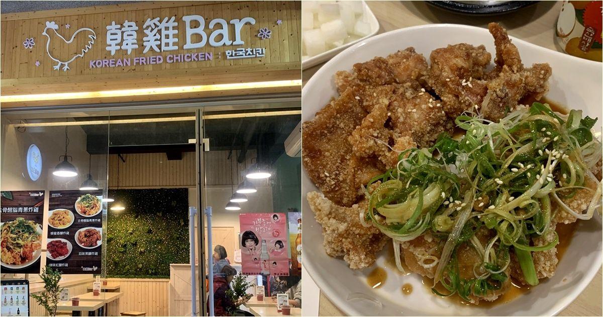 台中北區 韓雞Bar 韓國老闆的道地韓式炸雞 去骨醒腦青蔥炸雞必點 一中商圈美食