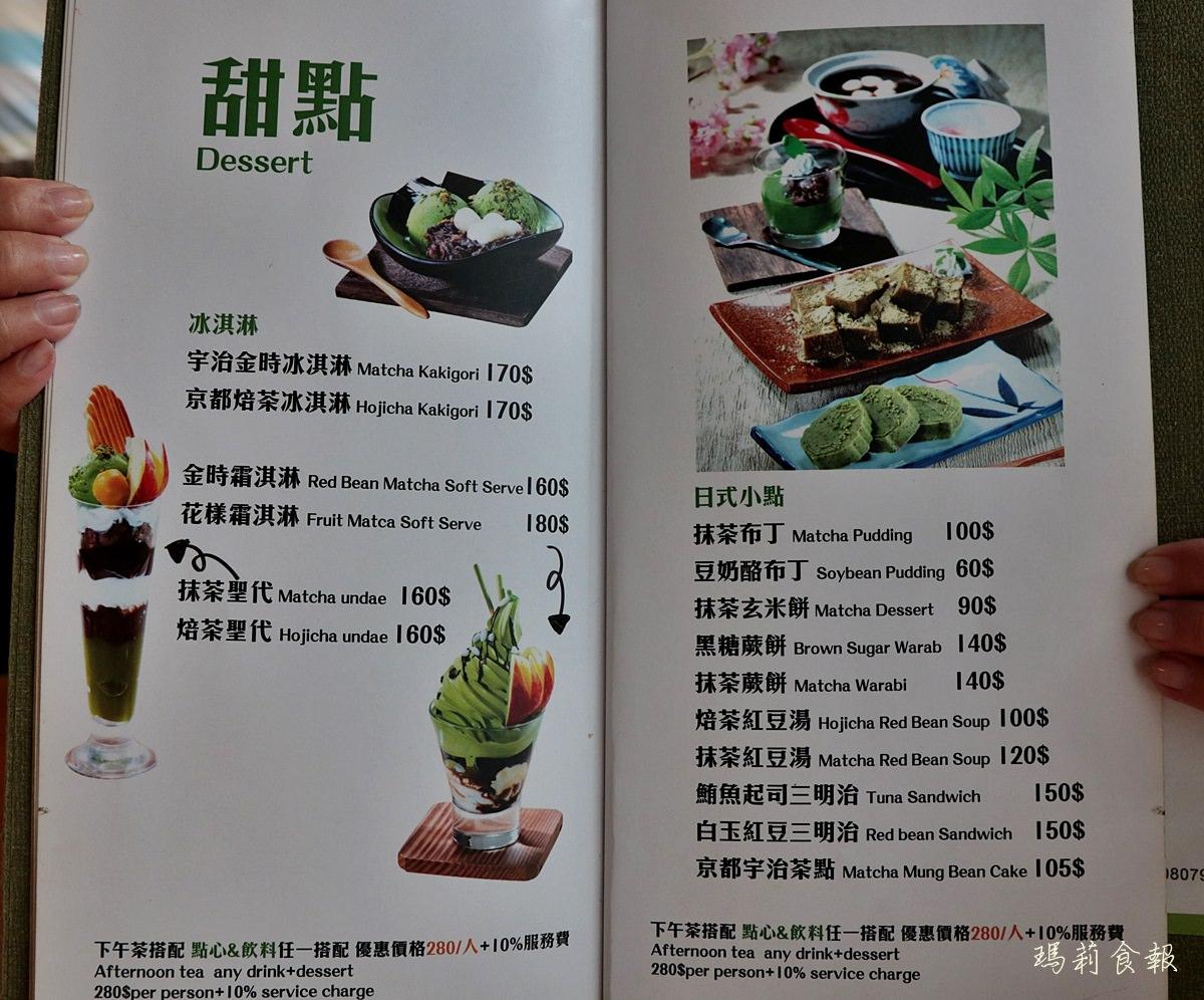 台中北區美食,初綠和風定食抹茶專賣,抹茶鬆餅,台中抹茶套餐
