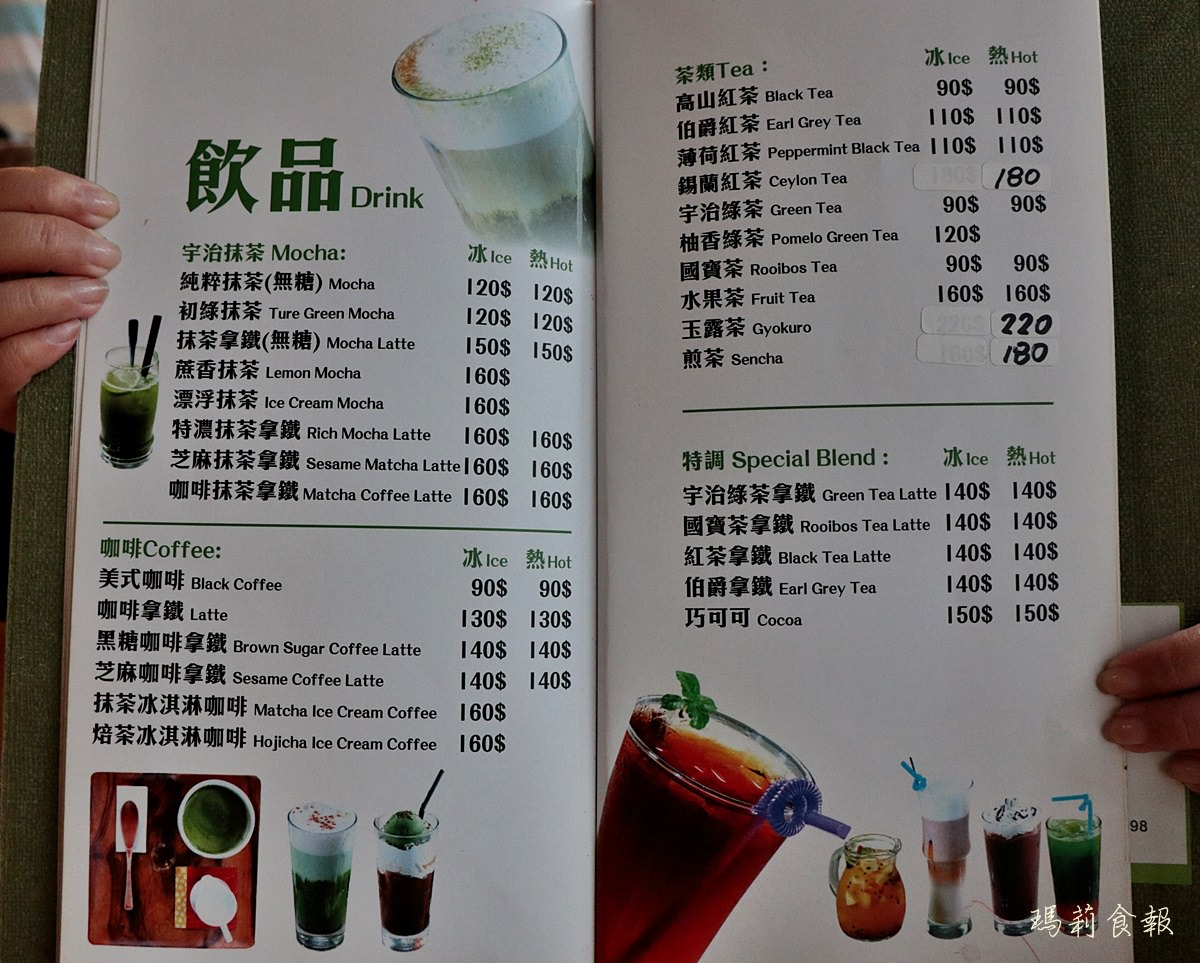 台中北區美食,初綠和風定食抹茶專賣,抹茶鬆餅,台中下午茶