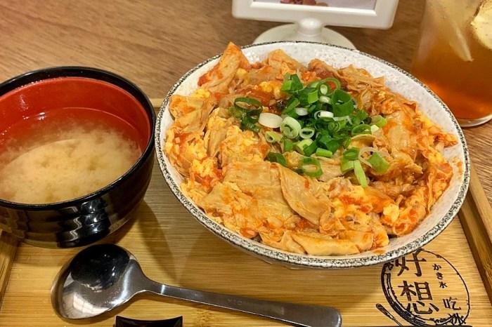 台北捷運中山站 好想吃冰 中山赤峰店 大同區素食 蔬食好選擇