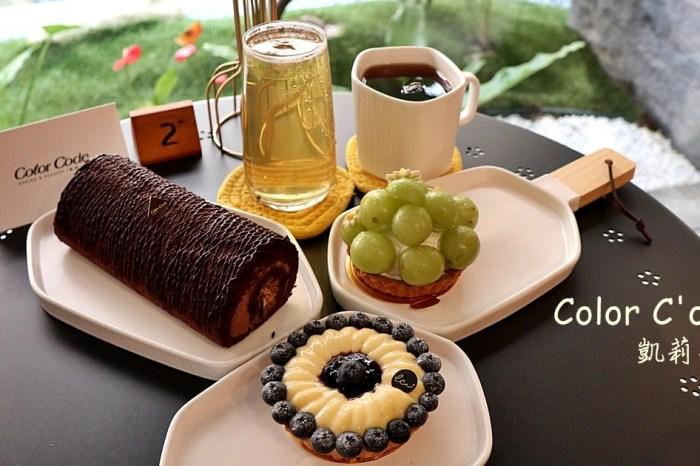 台中西區美食 凱莉小姐 享用幸福甜點的午茶時光 生日、彌月蛋糕好選擇(宅配亦可)