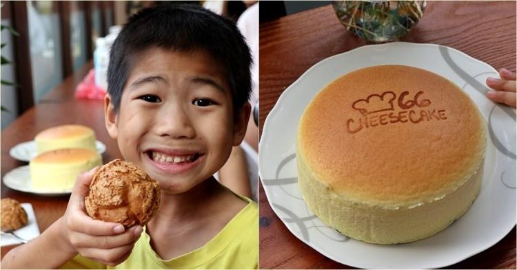 彰化美食|溪湖糖廠 66 cheesecake 輕乳酪蛋糕 每日新鮮現烤添加北海道十勝鮮奶 綿鬆柔軟溪湖必吃