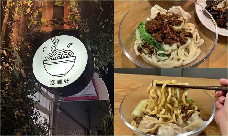 台中北區 INO Ice 吃麵好(附菜單)一中街裡的家常麵食 一中商圈高CP值銅板美食推薦