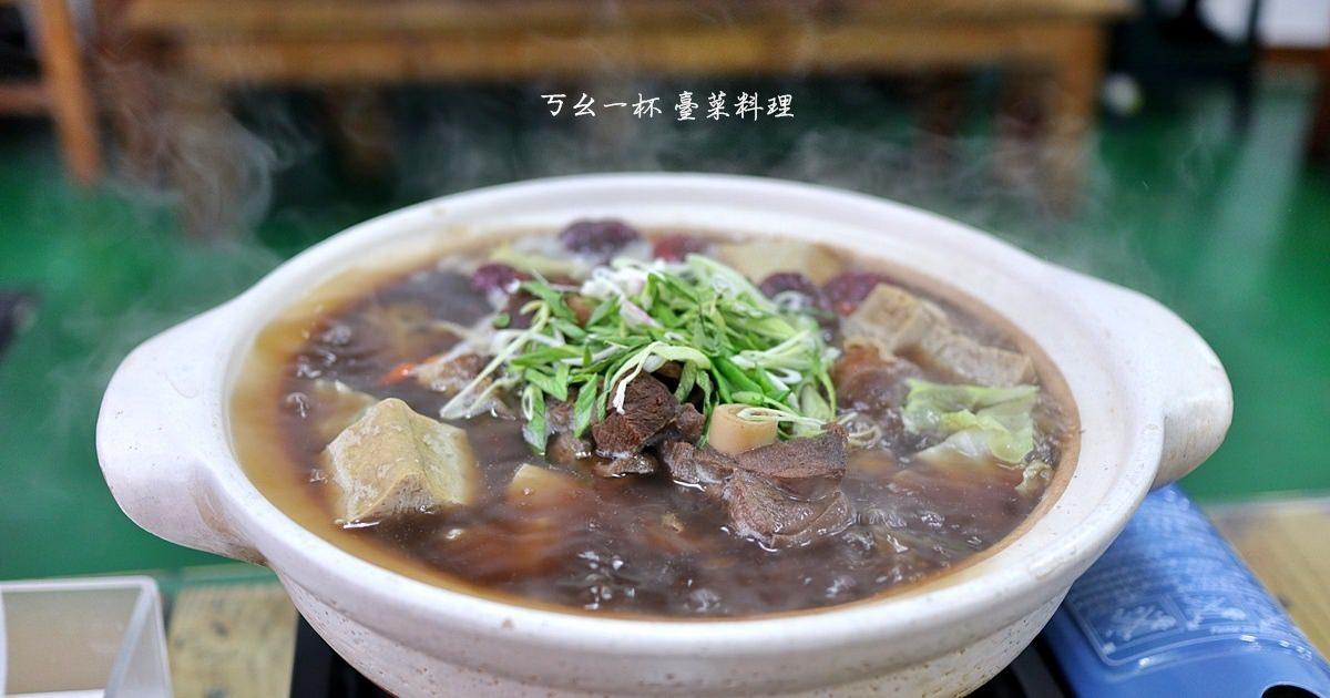 台中豐原美食|ㄎㄠ一杯臺菜料理 古早味的平價台式熱炒 功夫芋頭鴨必點