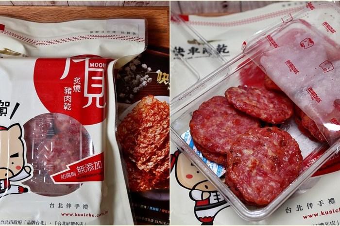 宅配美食 快車肉乾 /肉紙 台北南門市場30年老店 鹹香多汁的月見炙燒豬肉乾 必吃