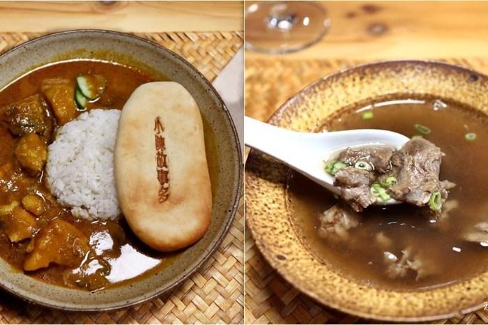 台中北區|小陳故事多(附菜單)馬來西亞風味的娘惹咖喱 咖哩每日限量 鄰近科博館