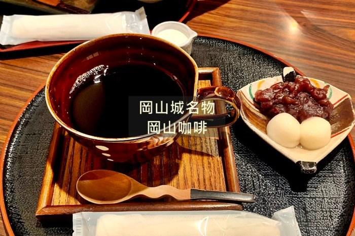 岡山美食 岡山城名物 珈琲ぜんざい 美式咖啡加紅豆泥與白玉 推薦必點