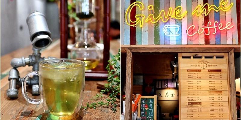 台中北區|其美咖啡(附菜單)不限時咖啡店裡喝咖啡吃滷味 冬瓜雪淇 古早味蒸奶必點 其美不動產