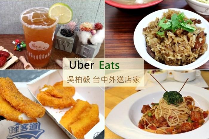 台中 Uber Eats 優食 外送人氣美食懶人包 Uber Eats 吳柏毅 宅在家裡吃美食