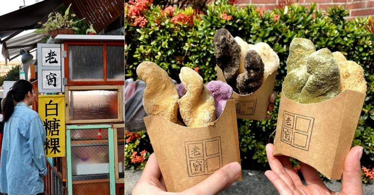 老窗白糖粿|六種口味的創意傳統小點心 一中商圈散步甜點 台中北區銅板美食(附菜單)