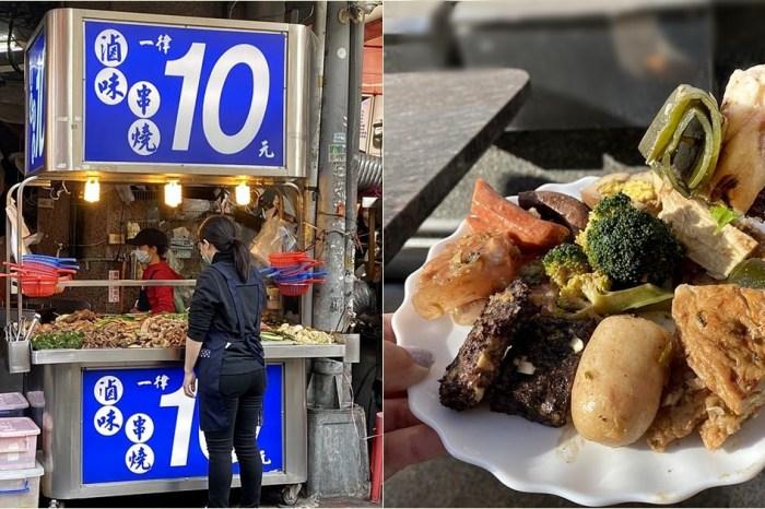 10元滷味串燒|超過三十種冷滷選擇 一律十元 一中商圈銅板美食推薦 台中北區