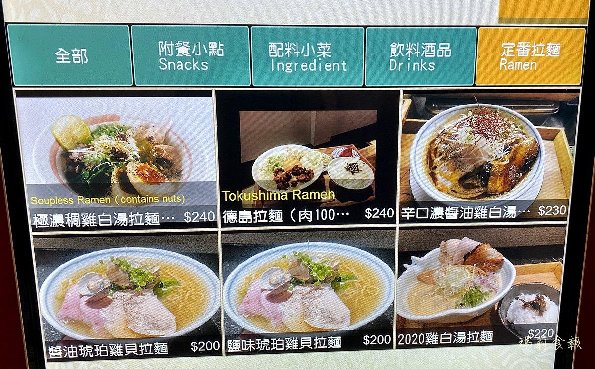 有囍拉麵,拉麵風味濃郁,台中中區拉麵推薦,德島拉麵,雞白湯拉麵,台中拉麵必吃