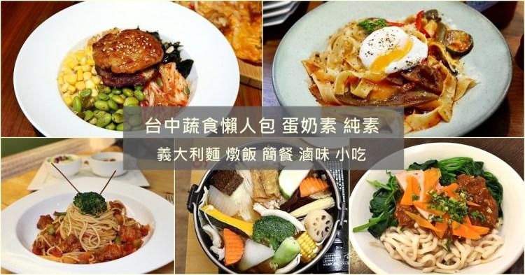 台中蔬食懶人包 義大利麵 燉飯 小吃 滷味 簡餐 蛋奶素 純素皆有