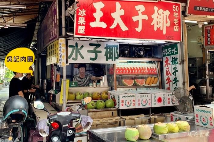 椰子大王冰果屋|雲林斗六火車站前 愛國路西市場50年老店 古早味冰品冷飲