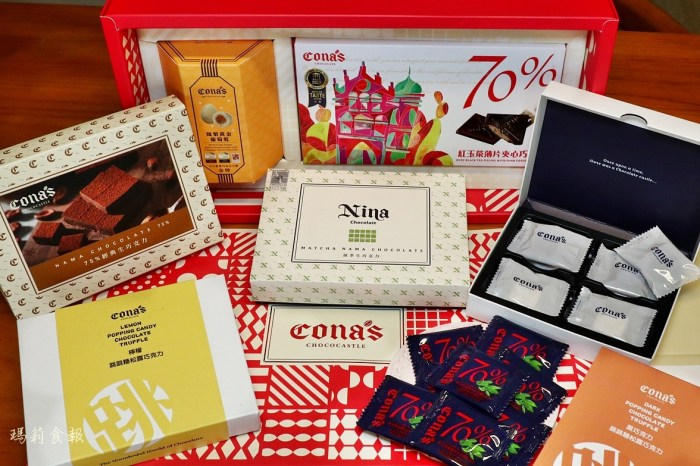 Cona's 妮娜巧克力|獲獎無數的手工巧克力 口味豐富選擇多 台灣伴手禮 團購宅配美食推薦
