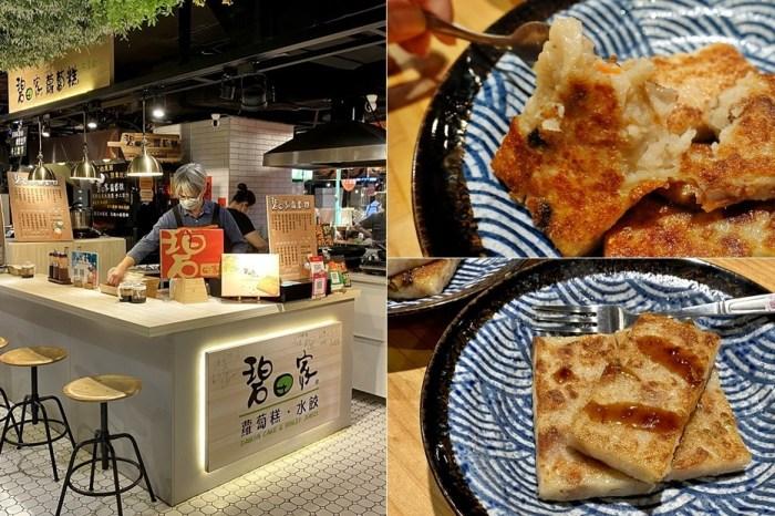 碧田家蘿蔔糕 第六市場裡的蘿蔔糕店(附菜單)食尚玩家推薦 素食可 台中西區美食 金典綠園道商場