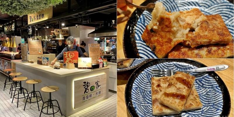 碧田家蘿蔔糕|第六市場裡的蘿蔔糕店(附菜單)食尚玩家推薦 素食可 台中西區美食 金典綠園道商場