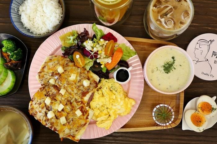 阿飛 Brunch 早午餐到沙拉 印度咖哩飯 平價大份量 全日供餐 台中車站週邊美食 台中東區(菜單,價錢)