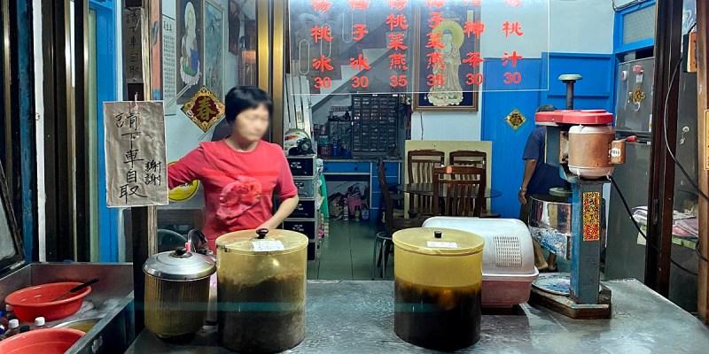 無名楊桃冰 巷子裡的古早味 六十年老店 鹹甜順口 台東市必吃