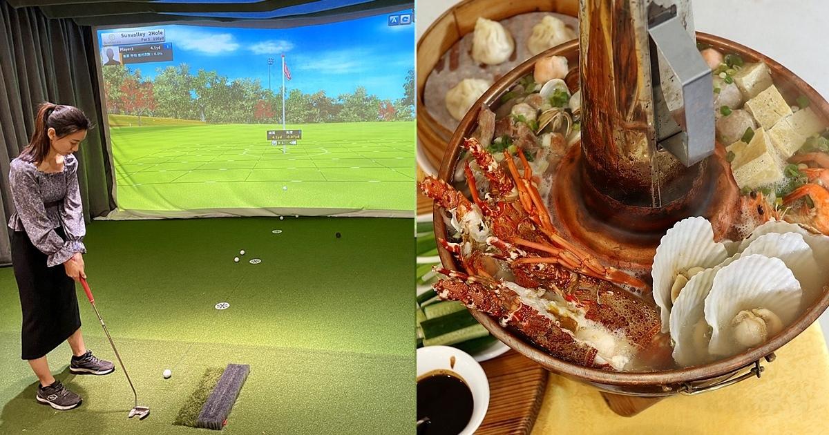 南和北方館|超浮誇的龍蝦海鮮酸菜白肉鍋 明爐烤鴨必吃 還能體驗高爾夫球AR實境 台中南區美食(菜單,價錢)