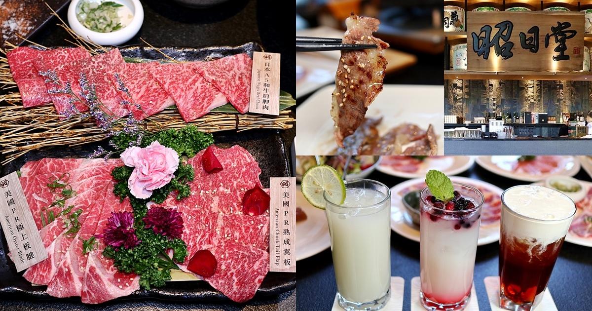 昭日堂燒肉|2021尾牙 經典套餐限時優惠中 奢華空間頂級享受 台中燒肉推薦 南屯美食