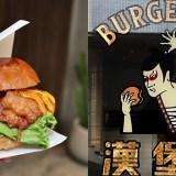 漢堡林 台中美式漢堡推薦 手工漢堡澎派大份量 精明商圈必吃 西屯美食(菜單,價錢)