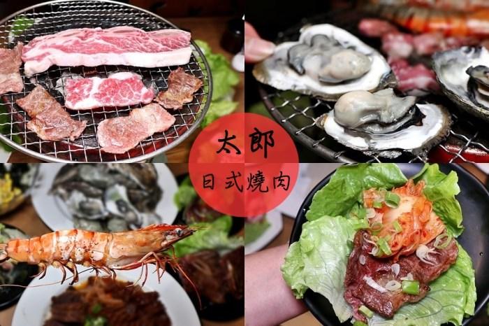 太郎日式燒肉|日式炭火燒肉老店 台中平價燒烤 晚餐、宵夜好選擇 西屯美食(菜單,價錢)