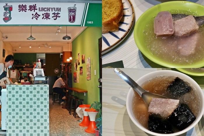 樂群冷凍芋 30年老冰店 冷凍芋必吃 第五市場美食 台中冰品推薦(菜單,價錢)