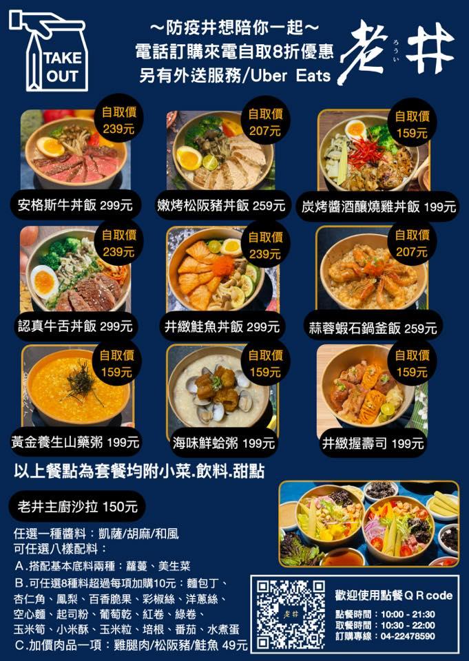 老井極上燒肉,老井極上燒肉菜單,台中美食外帶,防疫期間,丼飯便當,安格司牛,握壽司,鮭魚,疫情期間外帶外送美食推薦