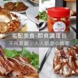 宅配美食|打開或加熱快煮就能吃的即食調理包 各式家常菜 異國料理 不用廚藝的必備美食