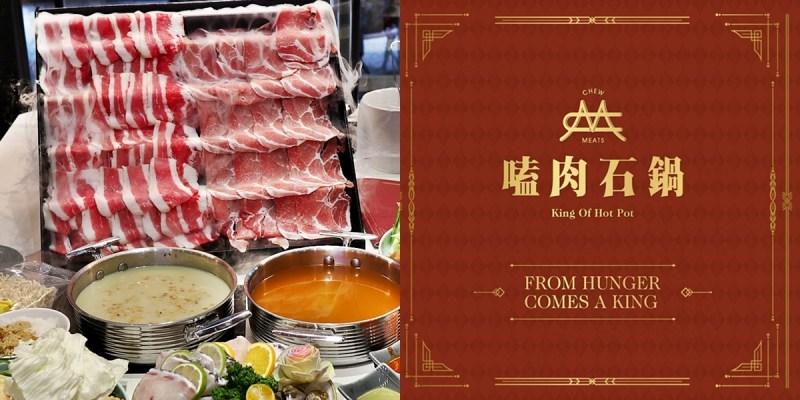 嗑肉石鍋二代店菜單|鄰近豐樂雕塑公園 南屯豐樂店 菜單MENU、價錢 店家資訊