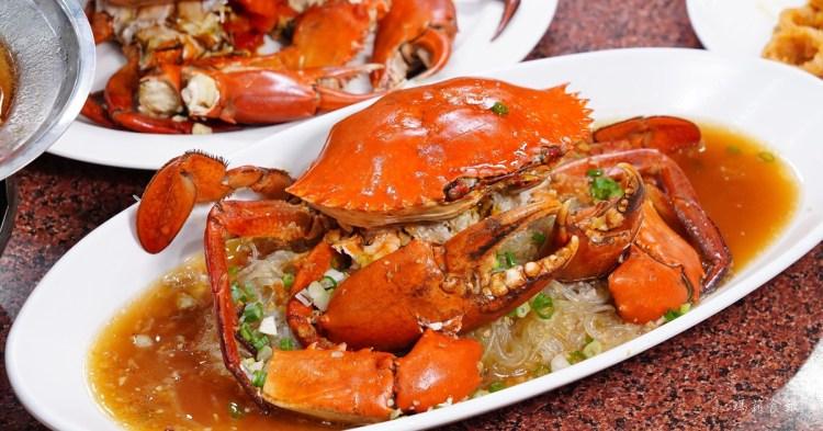 大祥燒鵝海鮮餐廳|秋蟹開賣 活體現撈的沙公沙母內用外帶都8折 紅蟳也必吃 台中海鮮餐廳推薦 西屯美食