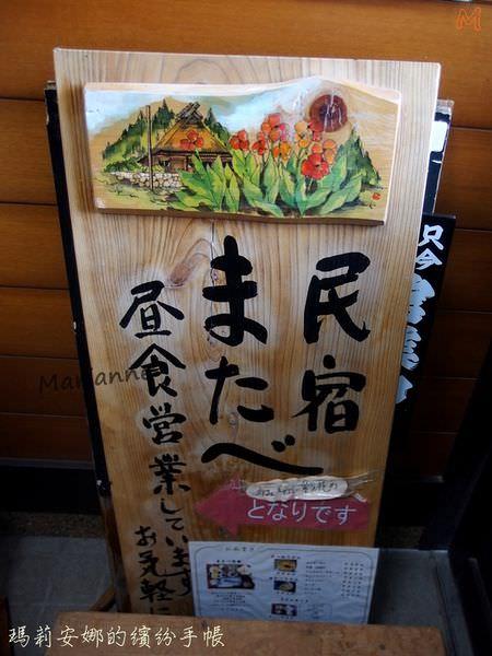 美山町傳統茅村屋民宿。またべ (9).JPG